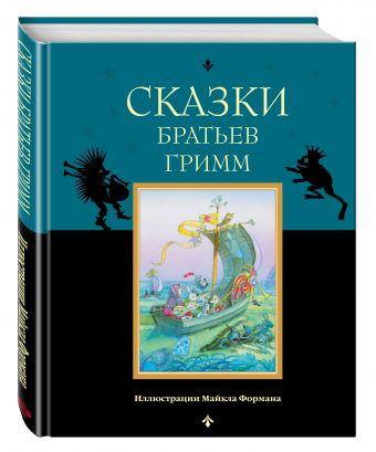 Сказки братьев Гримм Гримм В. и Я.