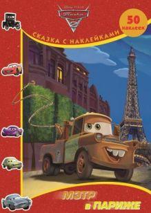 Тачки 2. Мэтр в Париже. Сказка с наклейками.
