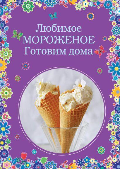 Любимое мороженое. Готовим дома - фото 1