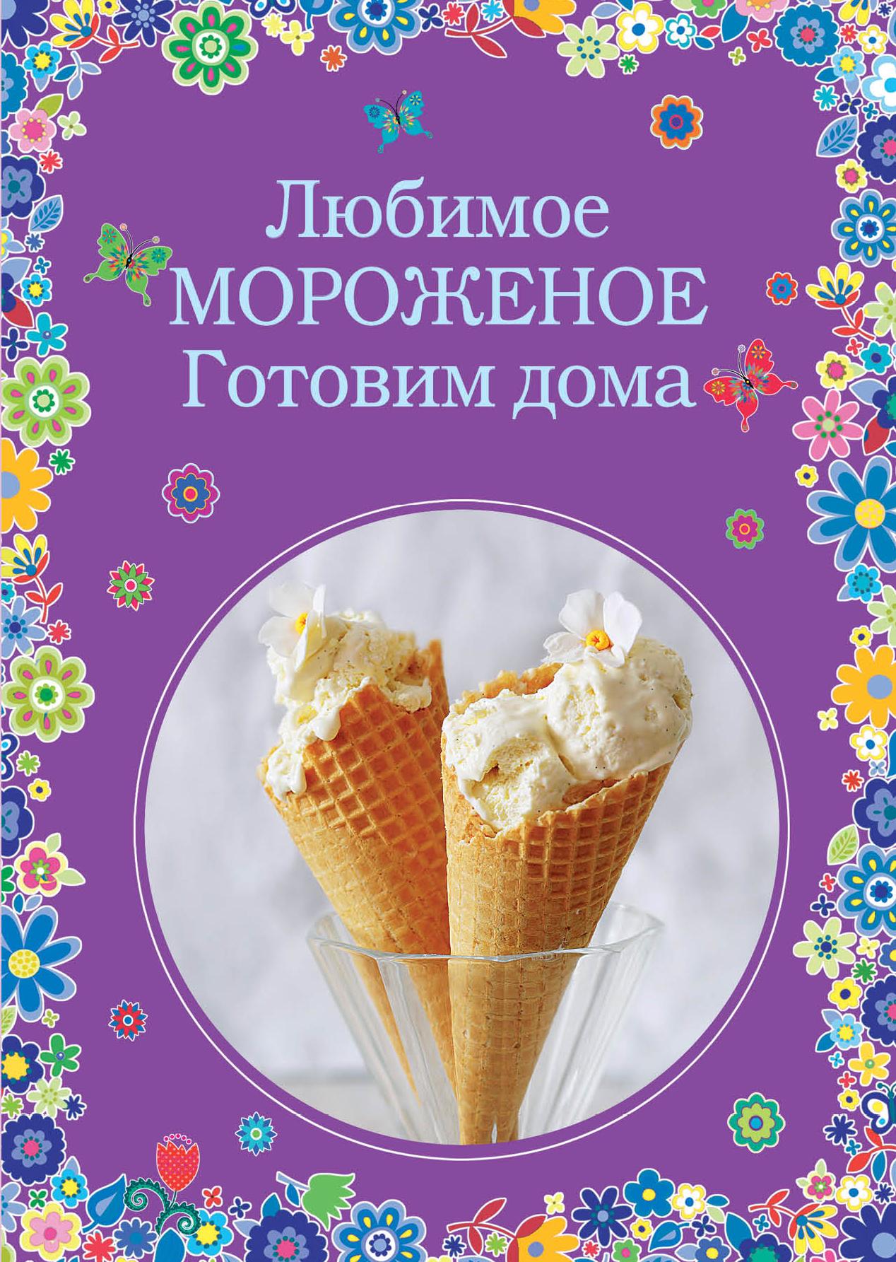 Жук К.В., Серебрякова Н.Э. Любимое мороженое. Готовим дома