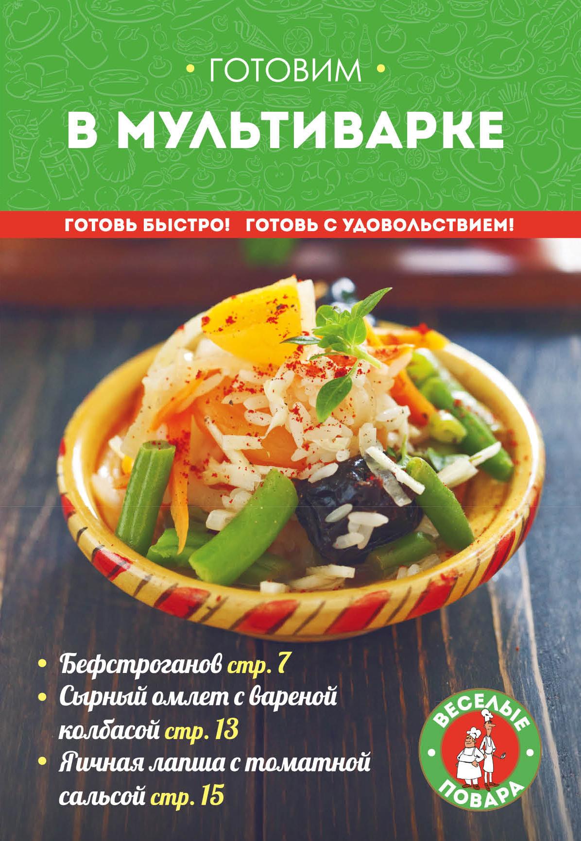 Жук К.В. Готовим в мультиварке экспресс рецепты готовим в мультиварке