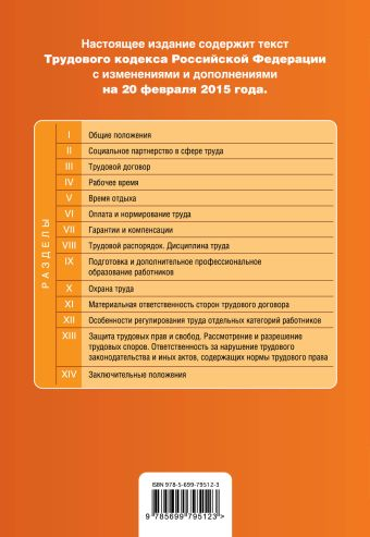 Трудовой кодекс Российской Федерации : текст с изм. и доп. на 20 февраля 2015 г.