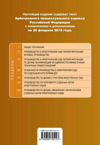 Арбитражный процессуальный кодекс Российской Федерации : текст с изм. и доп. на 20 февраля 2015 г.