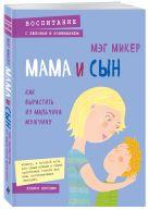 Мэг Микер - Мама и сын. Как вырастить из мальчика мужчину' обложка книги
