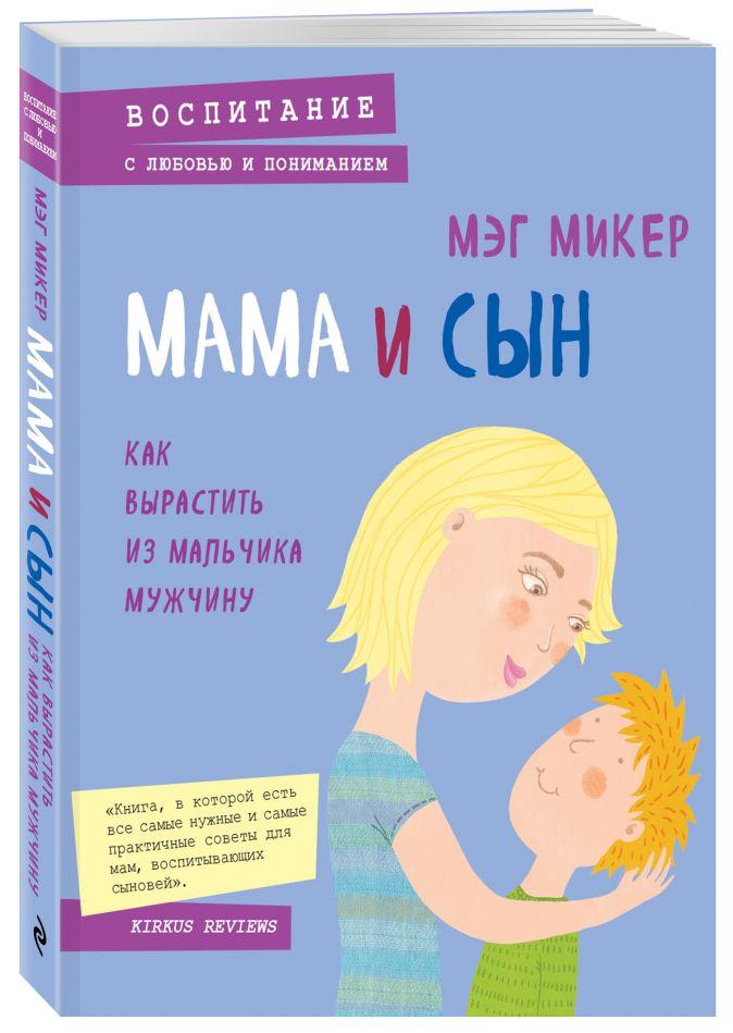 Мэг Микер - Мама и сын. Как вырастить из мальчика мужчину обложка книги