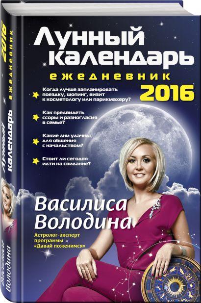 Лунный календарь-ежедневник на 2016 год - фото 1