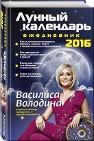 Василиса Володина - Лунный календарь-ежедневник на 2016 год' обложка книги