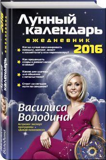 Лунный календарь-ежедневник на 2016 год