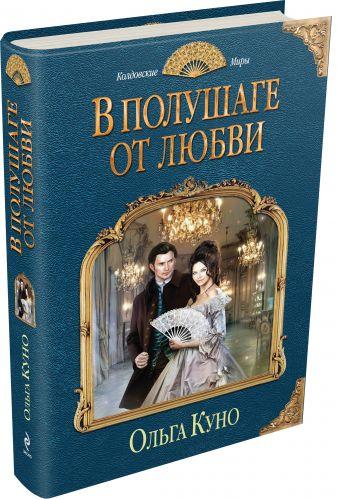 Ольга Куно - В полушаге от любви обложка книги