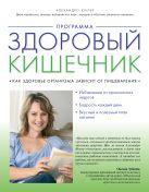 Юнгер А. - Программа Здоровый кишечник. Как здоровье организма зависит от пищеварения' обложка книги