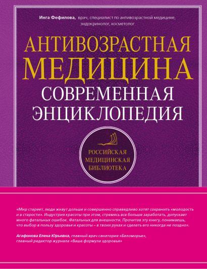 Антивозрастная медицина. Современная энциклопедия - фото 1