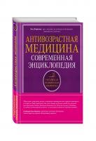 Инга Фефилова - Антивозрастная медицина. Современная энциклопедия' обложка книги