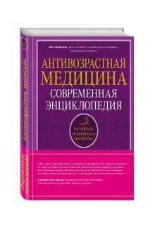 Антивозрастная медицина. Современная энциклопедия