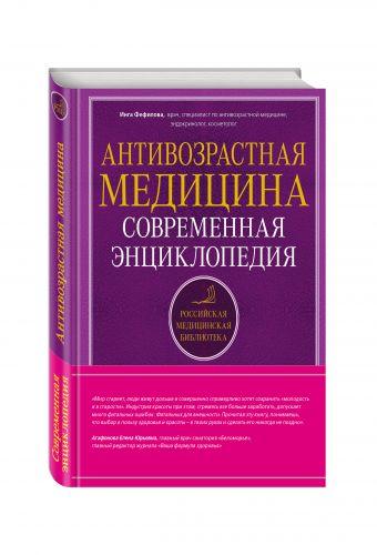 Антивозрастная медицина. Современная энциклопедия Фефилова И.Б.