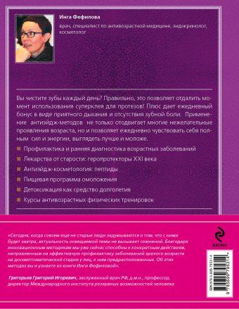Антивозрастная медицина. Современная энциклопедия Инга Фефилова