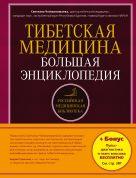 Чойжинимаева С.Г. - Тибетская медицина. Большая энциклопедия' обложка книги