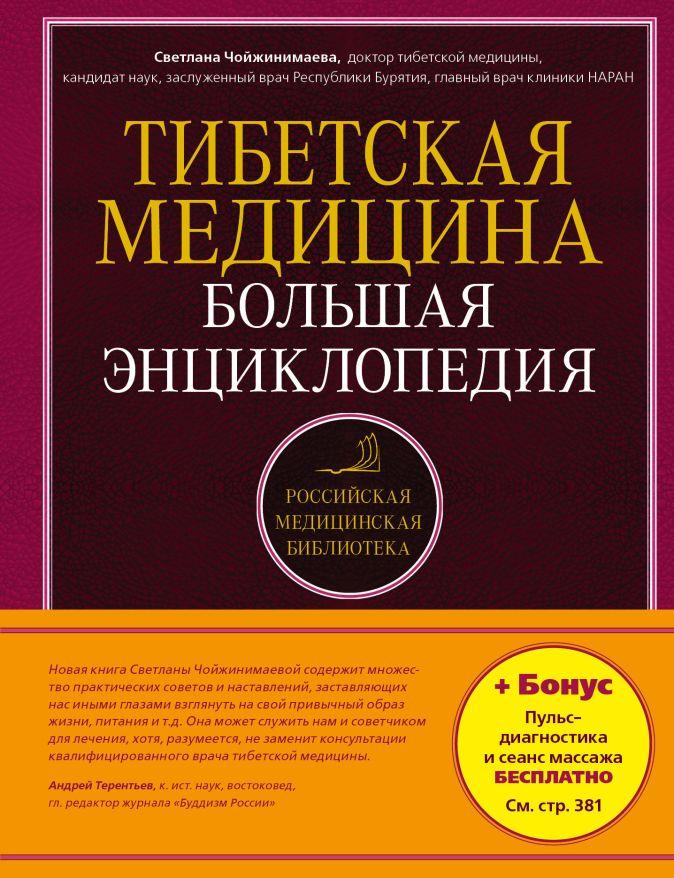 Светлана Чойжинимаева - Тибетская медицина. Большая энциклопедия обложка книги