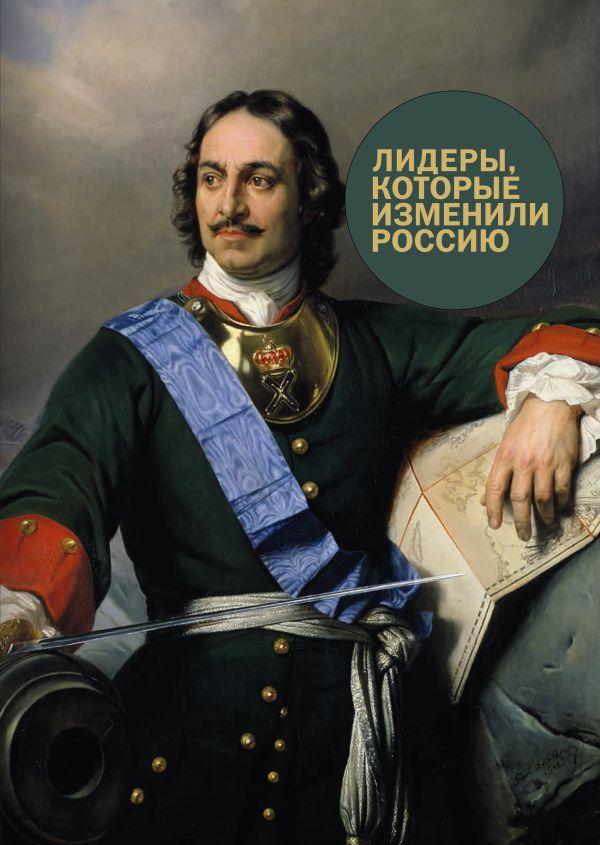 Лидеры, которые изменили Россию Гандапас Р.