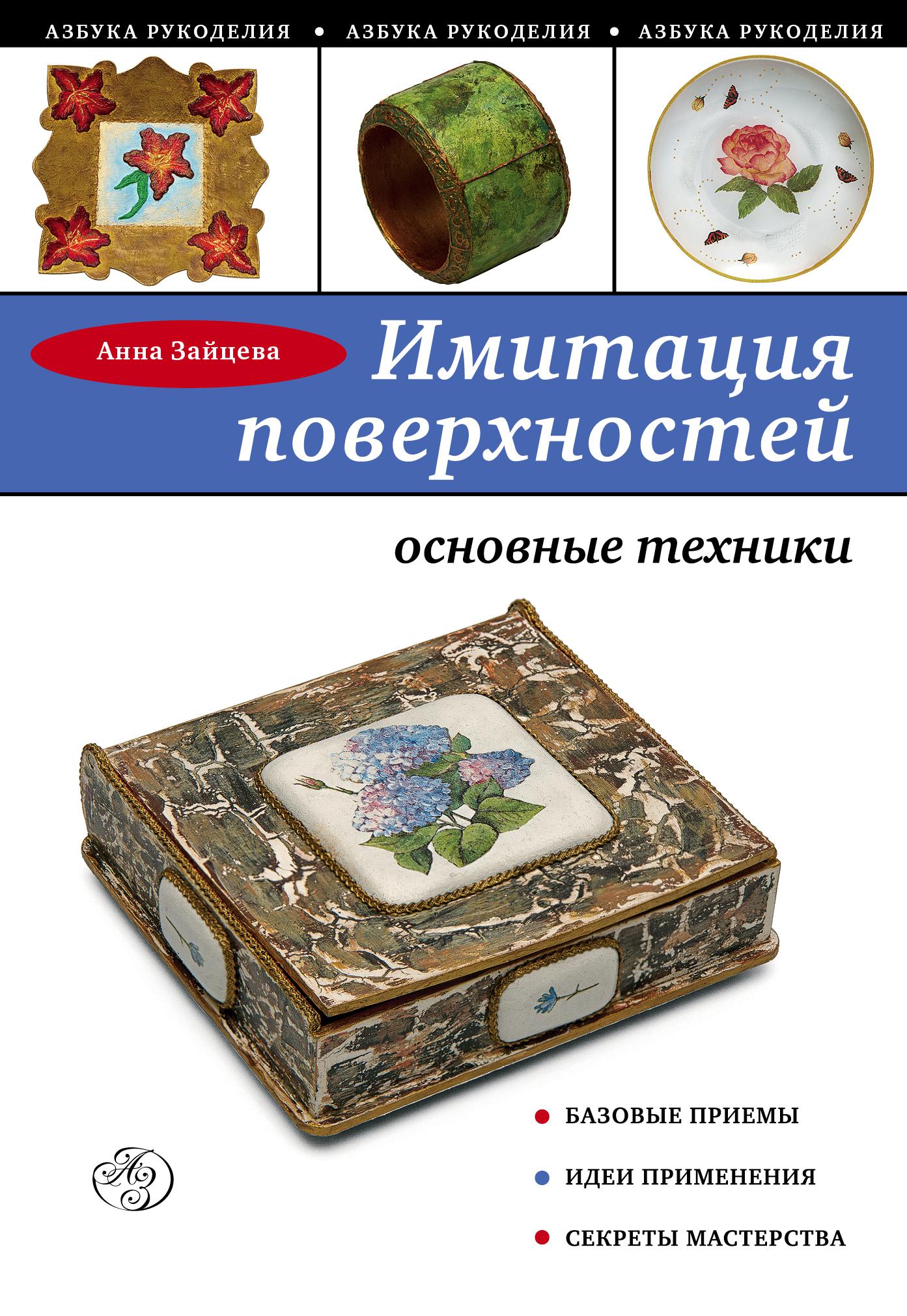 Анна Зайцева Имитация поверхностей: основные техники