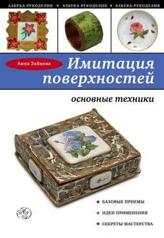 Анна Зайцева - Имитация поверхностей: основные техники обложка книги
