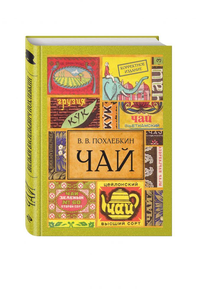 В.В. Похлебкин - Чай. Издание 2-е исправленное и дополненное обложка книги