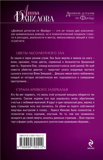 Цветы абсолютного зла. Страна кривого зазеркалья Данилова А.В.