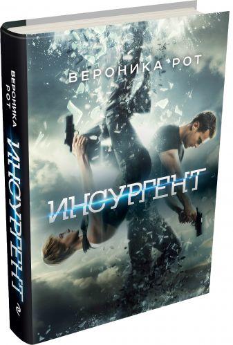 Вероника Рот - Инсургент обложка книги