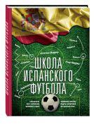 Кантареро К. - Школа испанского футбола' обложка книги