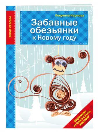 Людмила Наумова - Забавные обезьянки к Новому году обложка книги