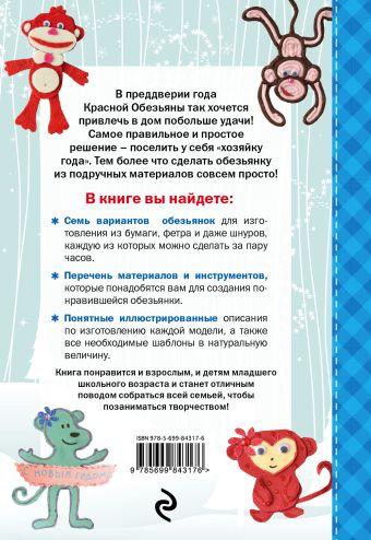 Забавные обезьянки к Новому году Людмила Наумова