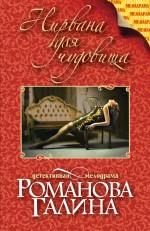 Нирвана для чудовища Романова Г.В.