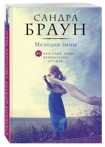 Сандра Браун - Мелодия зимы обложка книги