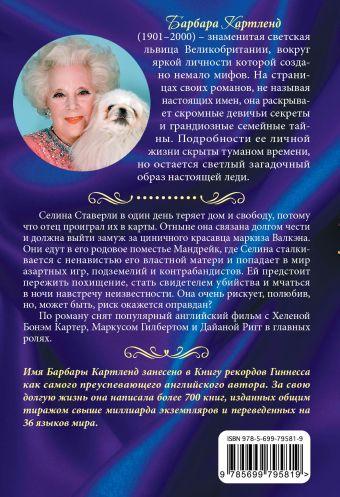 Любовные тайны маркиза Картленд Б.