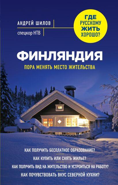 Финляндия. Пора менять место жительства - фото 1