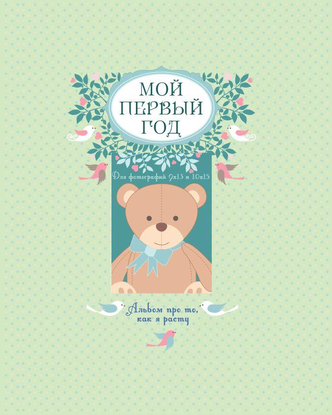 Т.А. Решетник - Мой первый год. Альбом про то, как я расту (большой формат) обложка книги
