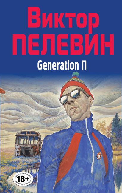 Generation П - фото 1