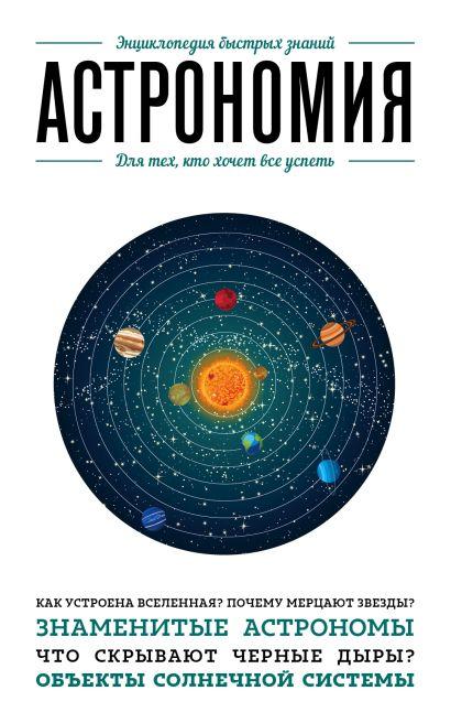 Астрономия. Для тех, кто хочет все успеть - фото 1
