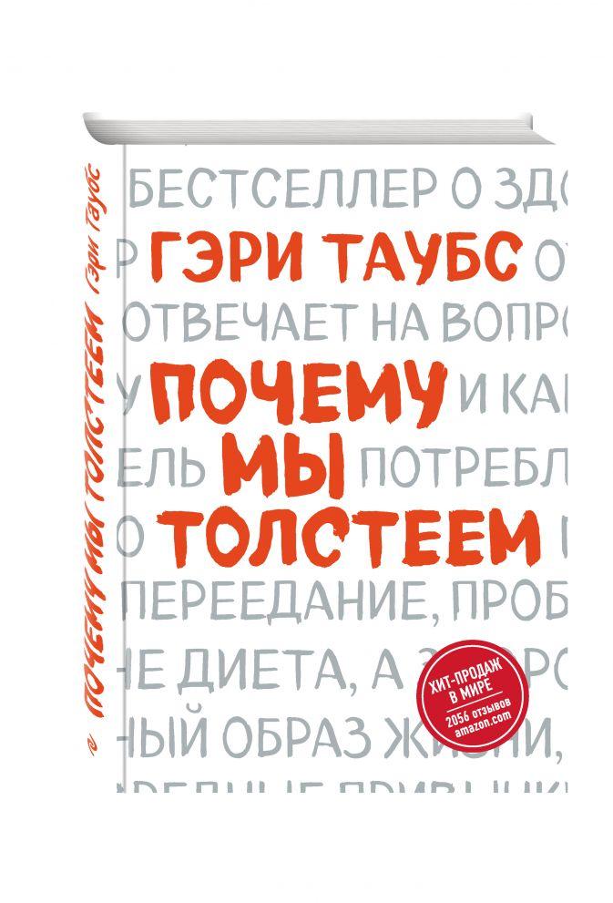 Гэри Таубс - Почему мы толстеем обложка книги