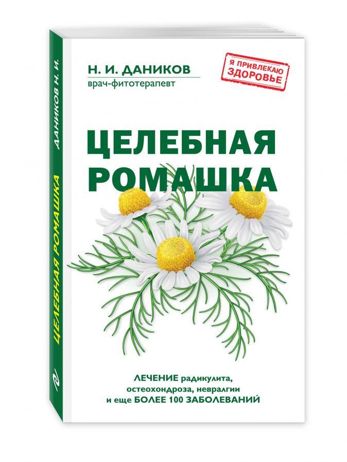 Даников Н.И. - Целебная ромашка обложка книги