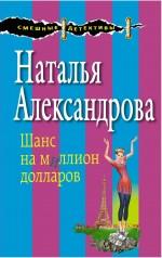 Шанс на миллион долларов Наталья Александрова