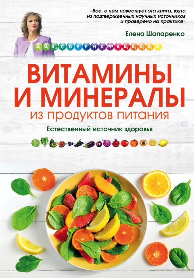 Витамины и минералы из продуктов питания: Как сохранить здоровье, питаясь просто и вкусно Елена Шапаренко