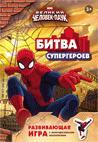 Marvel. Человек-паук (игра с наклейками)