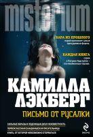 Лэкберг К. - Письмо от русалки' обложка книги