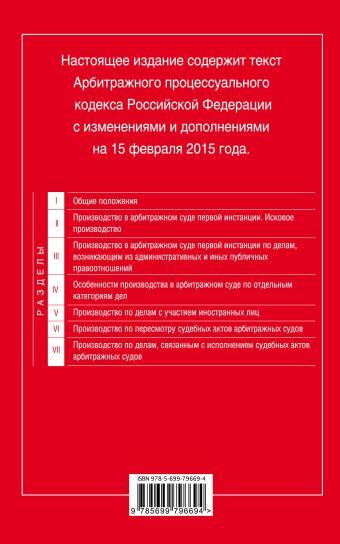 Арбитражный процессуальный кодекс Российской Федерации : текст с изм. и доп. на 15 февраля 2015 г.