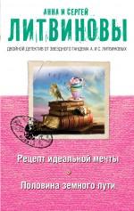 Литвинова А.В., Литвинов С.В. - Рецепт идеальной мечты. Половина земного пути обложка книги