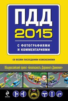 ПДД на 2015 год с фотографиями и комментариями (со всеми последними изменениями)