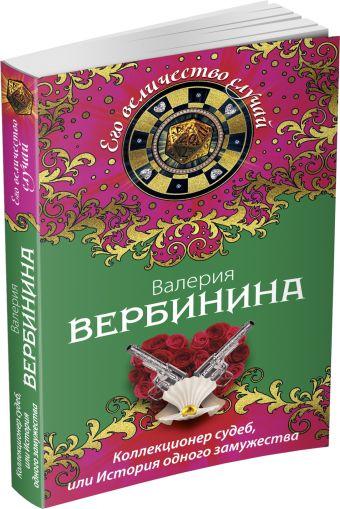 Коллекционер судеб, или История одного замужества Вербинина В.