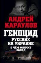 Караулов А.В. - Геноцид русских на Украине. О чем молчит Запад' обложка книги