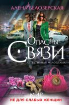 Белозерская А. - Мир не для слабых женщин' обложка книги