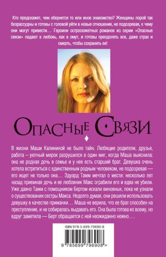 Мир не для слабых женщин Алена Белозерская